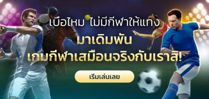 การแทงออนไลน์เพื่อความสนุกและเงินที่มากขึ้น ที่ LuckyNiki